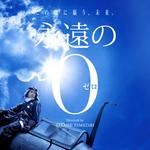 【映画】「永遠の0」を鑑る