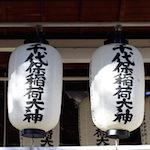 お千代保稲荷&国営木曽三川公園(岐阜県海津市)へ行ってきたよ♪