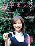 女子カメラ vol.35 2015年9月号に掲載されました♪