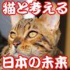 【猫と考える日本の未来】日本・韓国 TPP予備両者協議の開催|韓国TPP・FTA関連情報