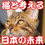 【猫と考える日本の未来】空前の猫ブーム 平成27年度飼育動物診療施設の開設届出状況(診療施設数) 前年度比+4204 この先何が起こるのか? 動物病院コンサルティング