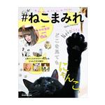#ねこまみれ(マガジンハウス ムック本)に写真が掲載されたよ♪