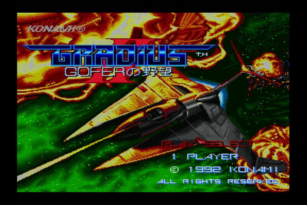 グラディウスII GOFERの野望 X68000